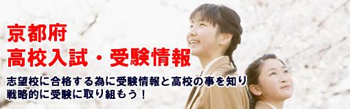 京都府で高校受験に合格する為には。